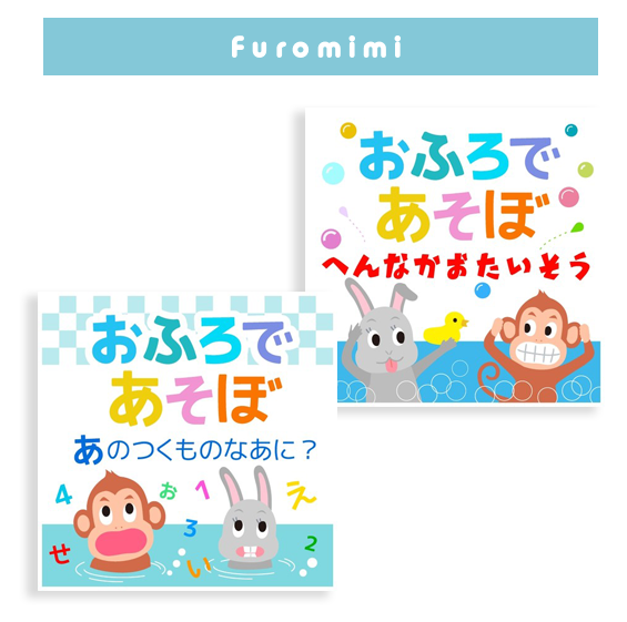 Furomimi「おふろであそぼ」