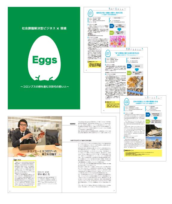 「Eggs」社会課題解決型ビジネス×環境 冊子