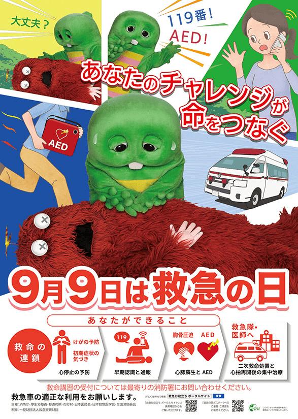 救急の日啓発ポスターの参考画像