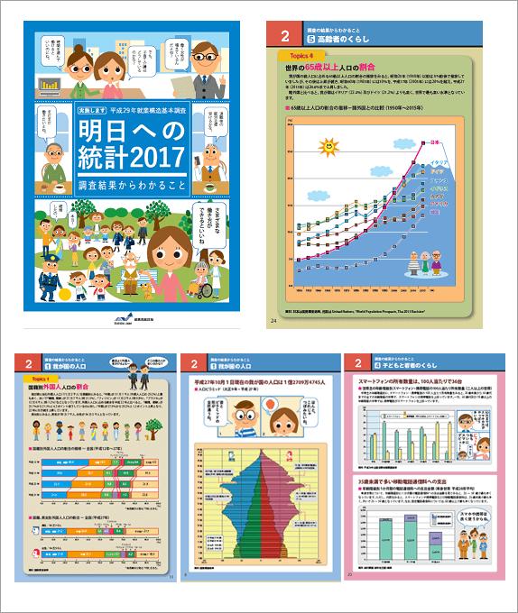 「明日への統計2017」の参考画像