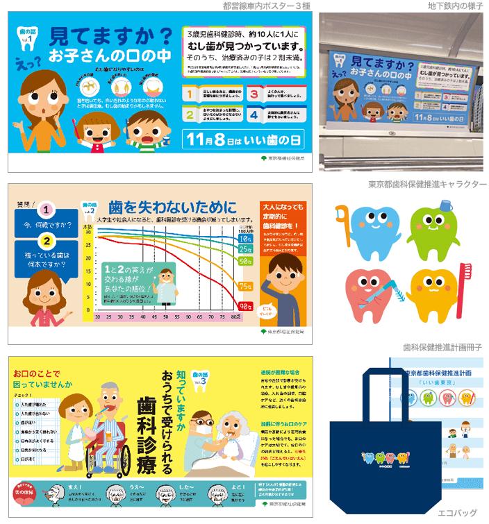 歯科保健推進ポスター・キャラクター・冊子の参考画像