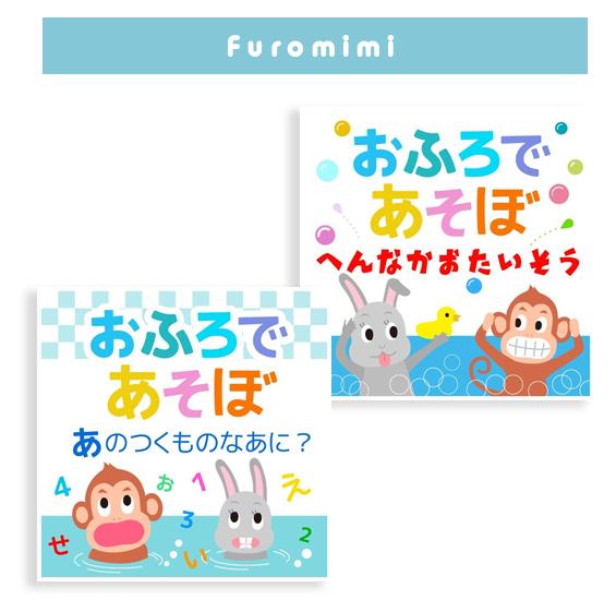 Furomimi「おふろであそぼ」の参考画像
