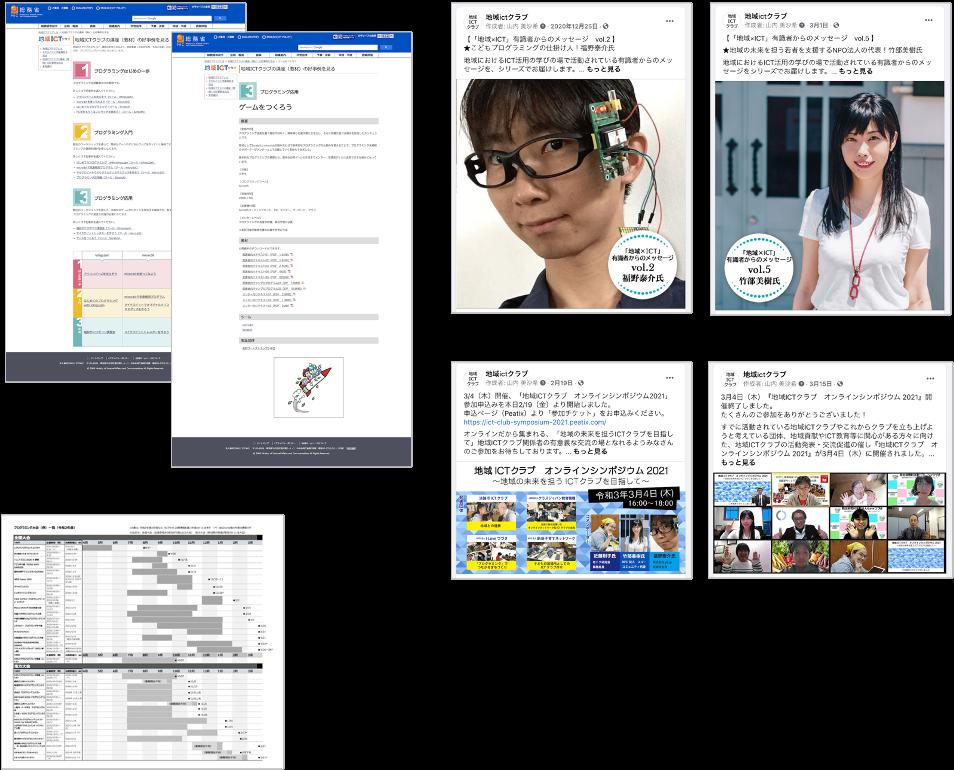 地域ICTクラブの参考画像