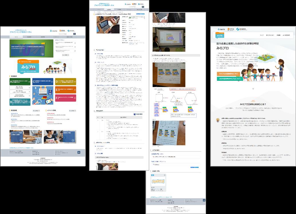 小学校を中心としたプログラミング教育ポータルの参考画像