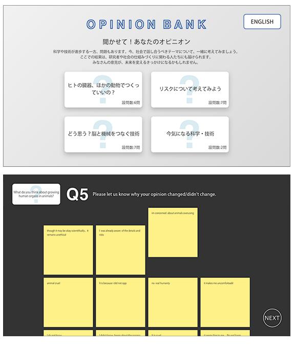 日本科学未来館「オピニオンバンク」の参考画像