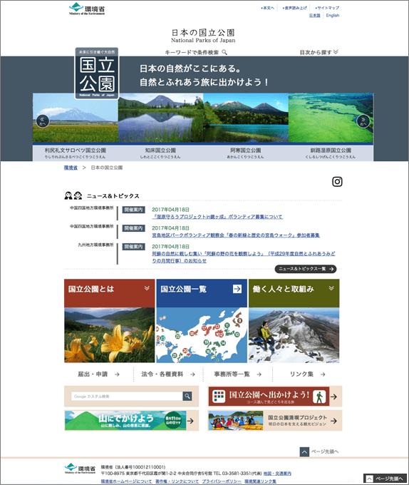 「日本の国立公園」の参考画像