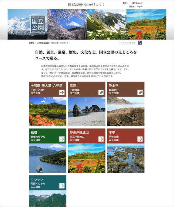 「国立公園へ出かけよう!」の参考画像