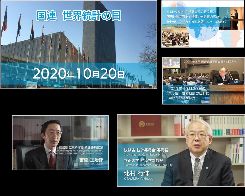 国連「2020年世界統計の日」の参考画像