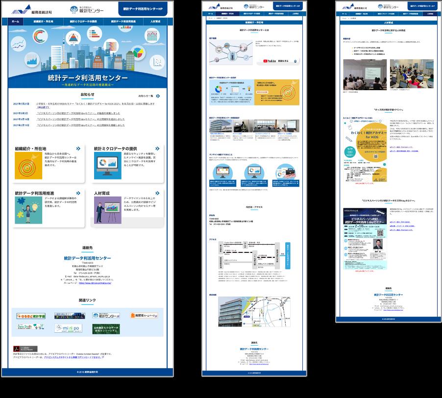 統計データ利活用センターサイト改修の参考画像